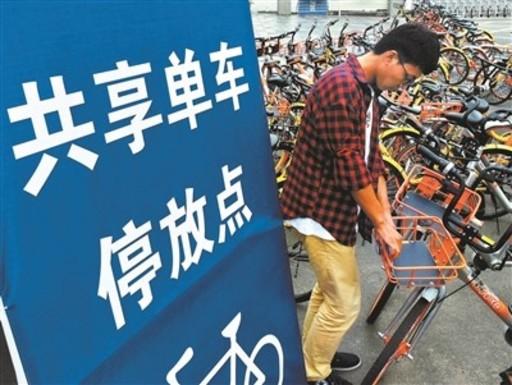 """共享单车企业倒闭后""""押金难退""""如何破局?"""