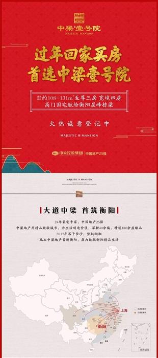中国地产25强首筑衡阳,匠造首个高端王府中式项目