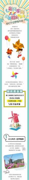 七彩风车海,浪漫国庆黄金周--梦幻节日即将开启!