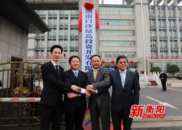 湖南白沙绿岛投资开发有限公司在衡阳正式揭牌