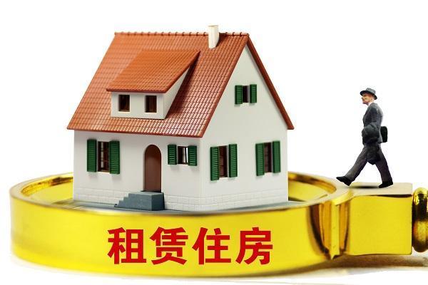 国务院公布2019年立法工作计划 含住房租赁条例等
