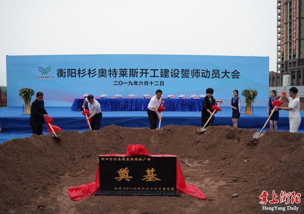 湖南省规模最大奥特莱斯在衡阳开建,邓群策宣布开工