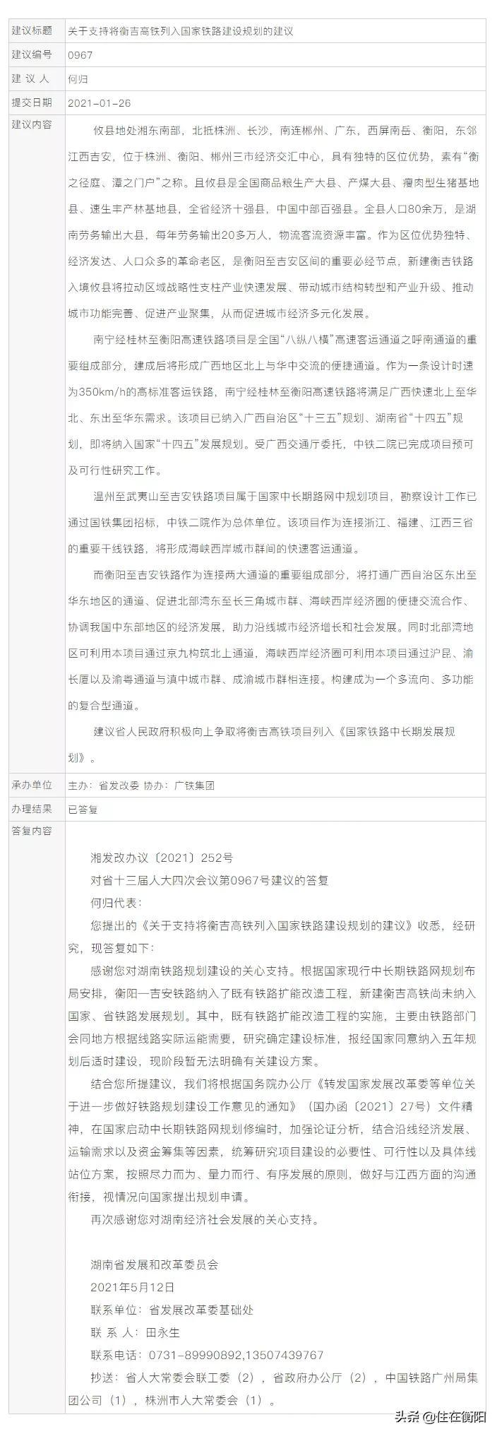 """关于""""衡吉高铁"""",省发改委最新回复来了"""