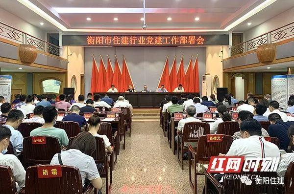 衡阳市住建行业党委成立